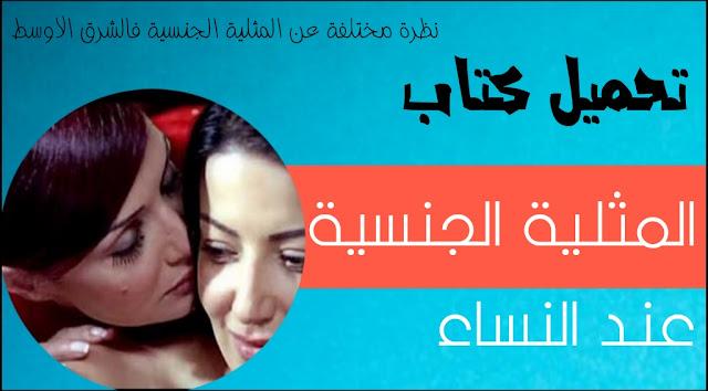 تحميل وقراءة كتاب المثلية الجنسية عند النساء في الشرق الأوسط pdf