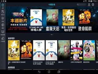 中華影視 App
