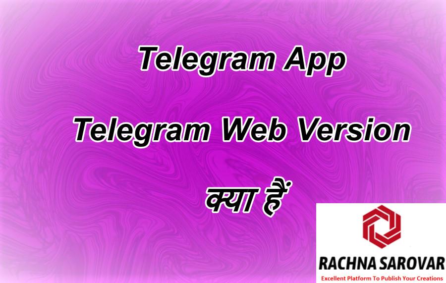 Telegram (App, Web Version) क्या हैं हिंदी में, Telegram App को Free में कैसे Download करें और Account कैसे बनाये, Telegram Group, Telegram Channel, Telegram Stickers, Telegram Bots, Security Features, Full Information 2021