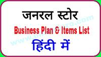 जनरल स्टोर के सामान की लिस्ट - General Store Items List in Hindi