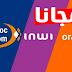 قائمة المواقع التي تم اطلاقها للطلبة والتلاميذ مجانا في اتصالات المغرب و orange و inwi  2020