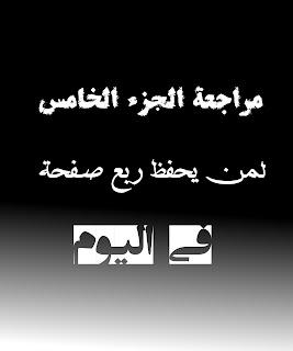الطريق القويم لحفظ وتثبيت القرآن الكريم