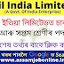 Oil India Limited Recruitment 2021 : Apply Online for 62 Grade III & VII Vacancy