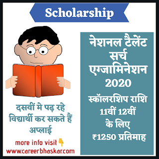 NTSE Scholarship Details, NTSE 2020 for Students, Scholarship details of NTSE, Details of NTSE 2020 Scholarship, NTSE 2020 in Hindi, NTSE Scholarship 2019-20 (नेशनल टैलेंट सर्च एग्जामिनेशन 2020), National Talent Search Examination 2020, National Talent Search Examination Details.