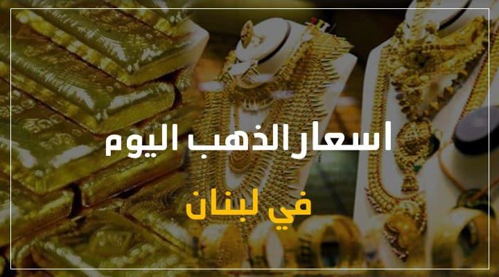 اسعار الذهب اليوم في لبنان السبت 22 غشت 2020