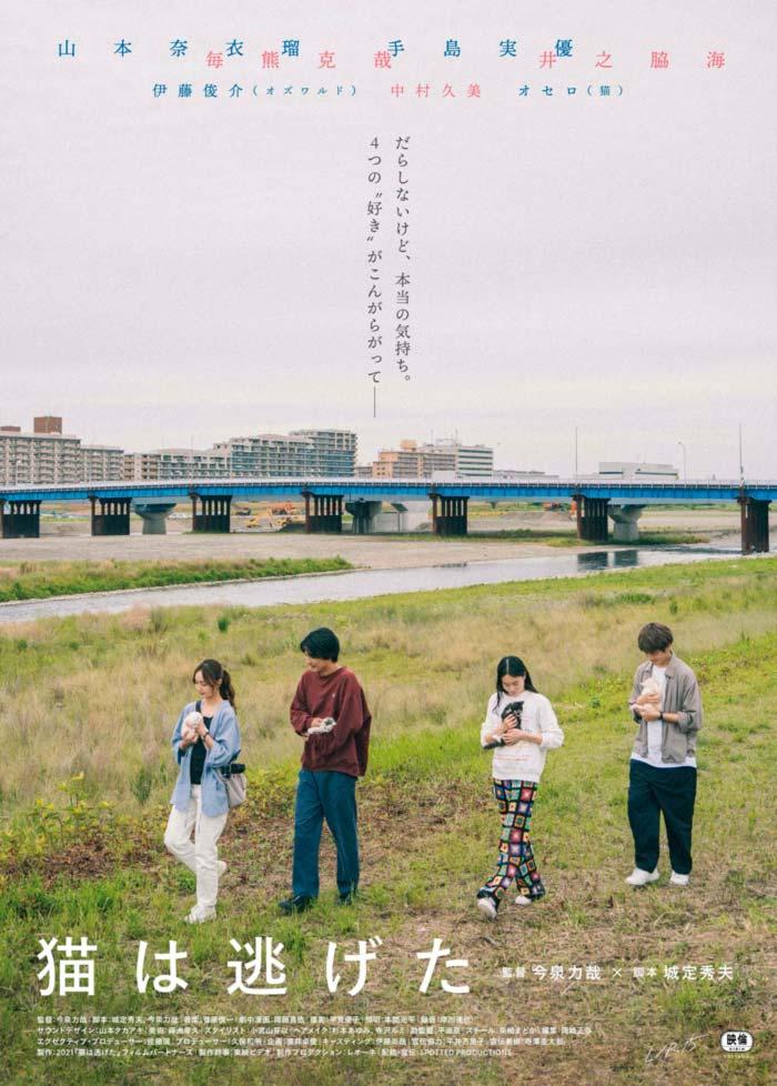 Neko wa Nigeta film - Rikiya Imaizumi - poster