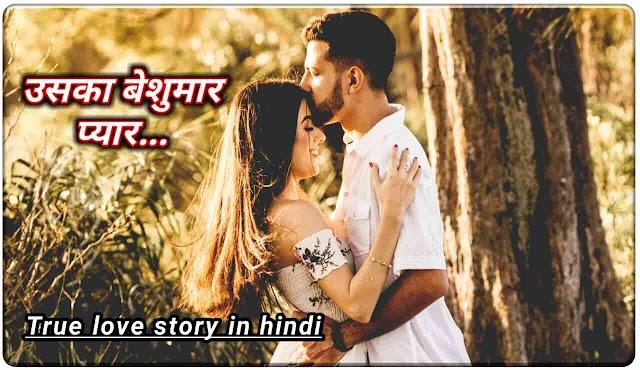 उसका बेशुमार प्यार - True Love Story In Hindi | ट्रू लव स्टोरी इन हिंदी - True Love Stories In Real Life In Hindi
