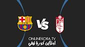 مشاهدة مباراة برشلونة وغرناطة القادمة على كورة اون لاين في بث مباشر يوم 20-09-2021 في الدوري الإسباني