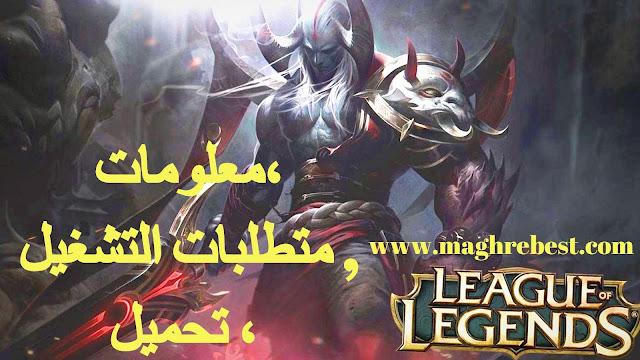 لعبة league of Legends :متطلبات التشغيل ،معلومات ، تحميل