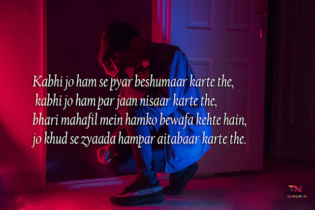 Bewafa Shayari, Kabhi jo humse pyar beshumaar karte the