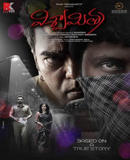 Viswamitra 2019 Hindi Dual Audio 720p BluRay Watch Online Full Movie Download