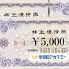 株主優待券で早稲アカ・冬期理科実験教室