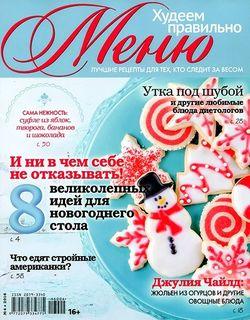 Читать онлайн журнал<br>Меню. Худеем правильно (№4 2016)<br>или скачать журнал бесплатно