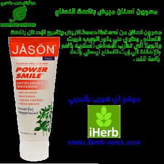 معجون مميز لتنظيف الاسنان وتبيضها بنكهة النعناع Jason Natural, Power Smile, Antiplaque & Whitening Toothpaste, Powerful Peppermint
