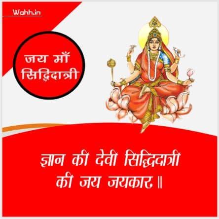 Navratri Maa Siddhidatri Messages