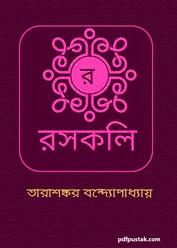 Rosokoli by Tarashankar Bandyopadhyay