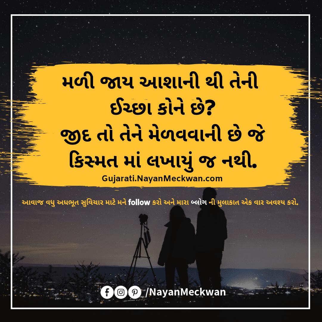 Kismat Best Attitude, સફળતા ગુજરાતી સુવિચાર, Quotes & Suvichar Status Images in Gujarati