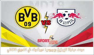 موعد مباراة لايبزيغ وبوروسيا دورتموند في الدوري الالماني