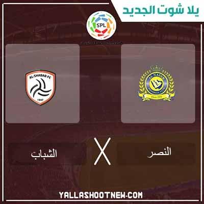 مشاهدة مباراة النصر والشباب بث مباشر اليوم 14-02-2020 في الدوري السعودي