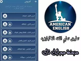 تطبيق تعليم اللغه الانجليزيه