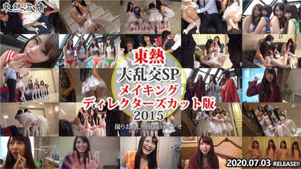 Tokyo Hot n1473 東京熱 大乱交SP2015 メイキング ディレィターズカット...