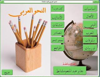 حمل اسطوانة تعليم النحو العربي كاملا