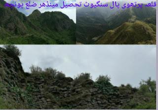مختصر سفر نامہ و قلعہ پرتھوی پال کی تاریخ - عثمان چوہدری