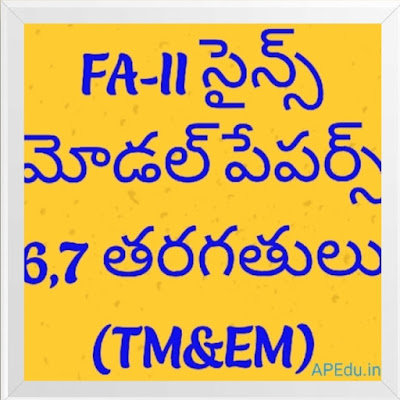 FA-II General Science modal papers 6th and 7th Class both mediums
