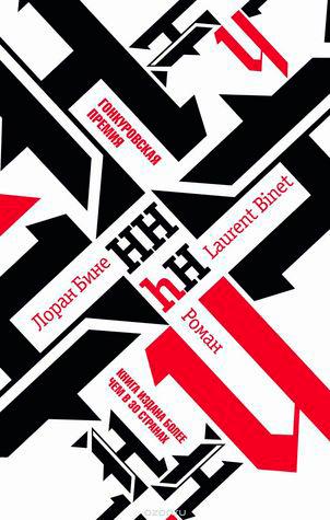 HHhH-cover-6