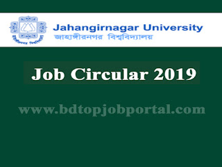 Jahangirnagar University Job Circular 2019