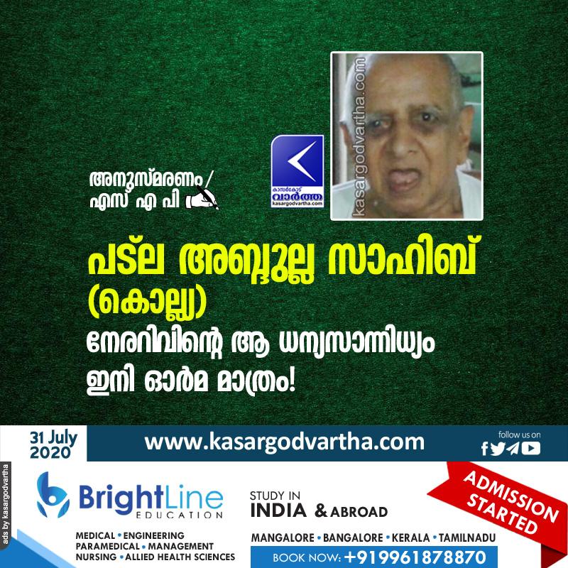 Kerala, Article, Remembering Padla Abdullah Sahib
