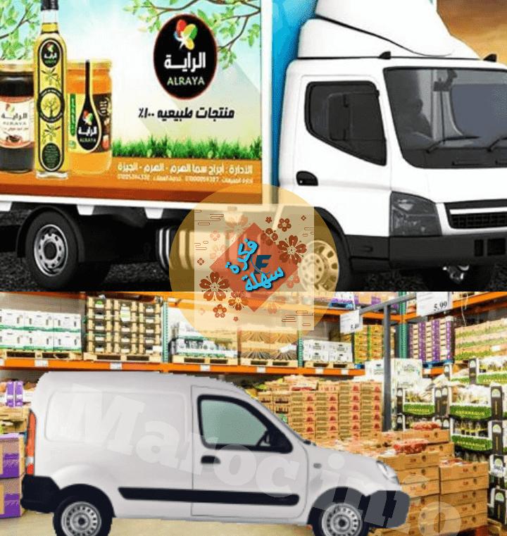 دراسة جدوى مشروع توزيع المواد الغذائية على المحلات التجارية
