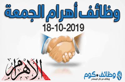 وظائف الاهرام الجمعة 18أكتوبر18/10/2019 - وظائف دوت كوم
