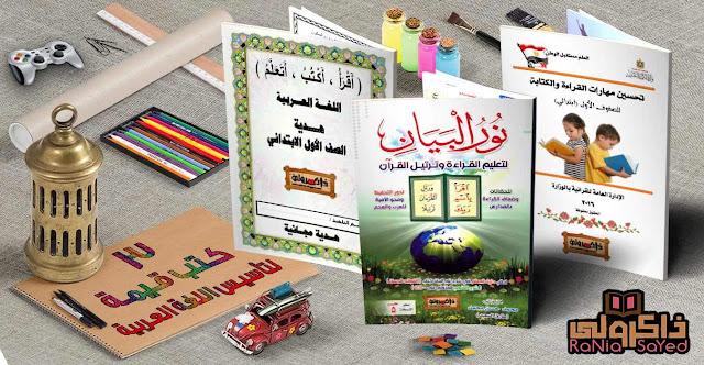 3 كتب قيمة جدا لتأسيس اللغة العربية للاطفال