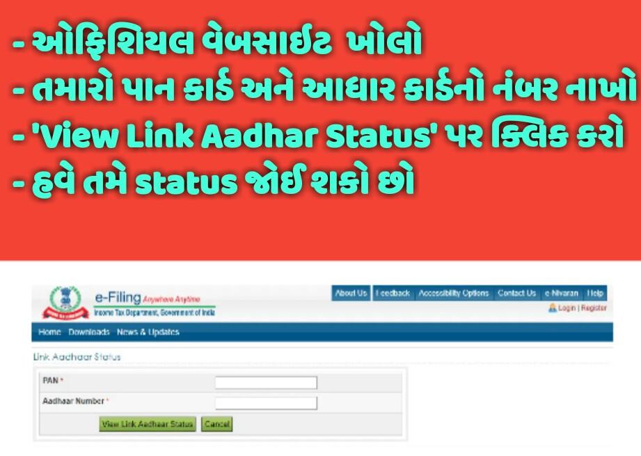 How to check If your PAN Card Is Linked With Aadhar Card   पान कार्ड आधार कार्ड से लिंक है कि नही ? कैसे जाने ?