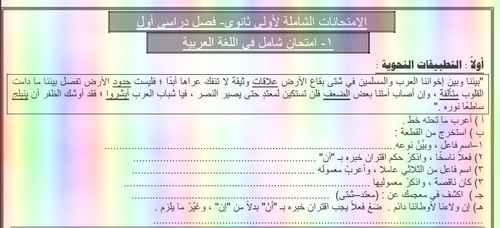 امتحانات لغة عربية أولى ثانوى ترم أول 2019 - موقع مدرستى