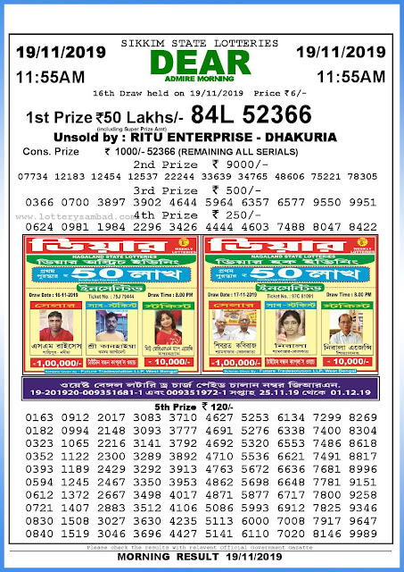 Lottery Sambad 19-11-2019 Sikkim State Lottery Result 11.55 AM-sambadlottery.org