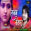 Ek Bewafa Se Mujko Etna Pyaar Ho Gaya Hai - bhojpuri Sad Song.mp3
