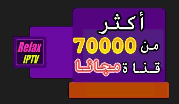 تنزيل Relax TV 2020