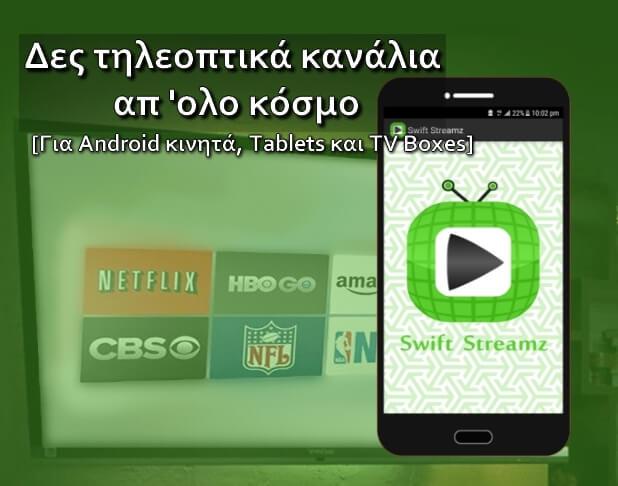 Δωρεάν εφαρμογή για android για να βλέπεις τηλεοπτικά κανάλια απ' όλο τον κόσμο