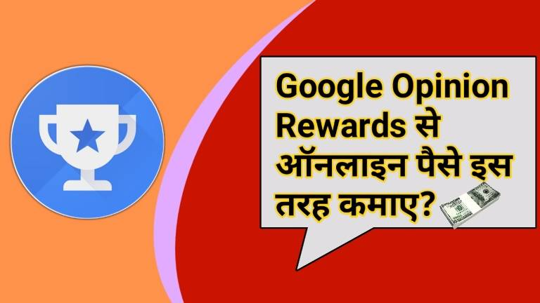 Google Opinion Rewards App Se Paise / Google Play Credit Kaise Kamaye
