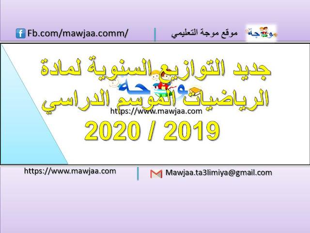 جديد التوازيع السنوية لمادة الرياضيات الموسم الدراسي 2019 / 2020