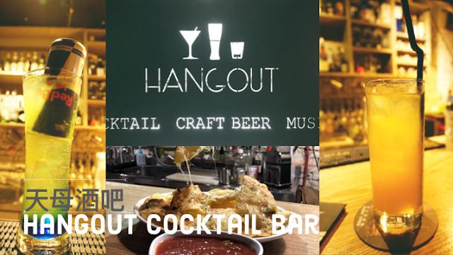 [天母酒吧] Hangout Cocktail Bar 台北市酒吧