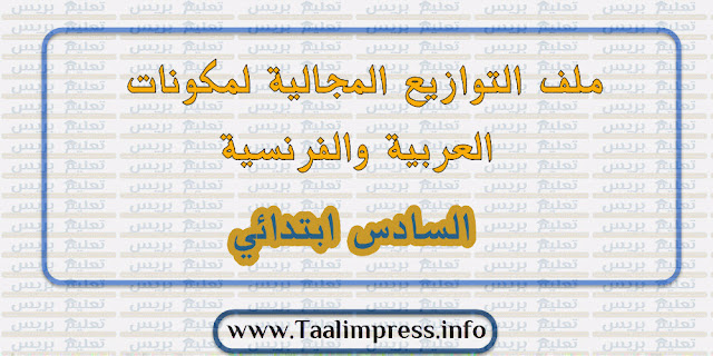 ملف التوازيع المجالية المرحلية لمواد اللغة العربية والفرنسية للمستوى السادس ابتدائي