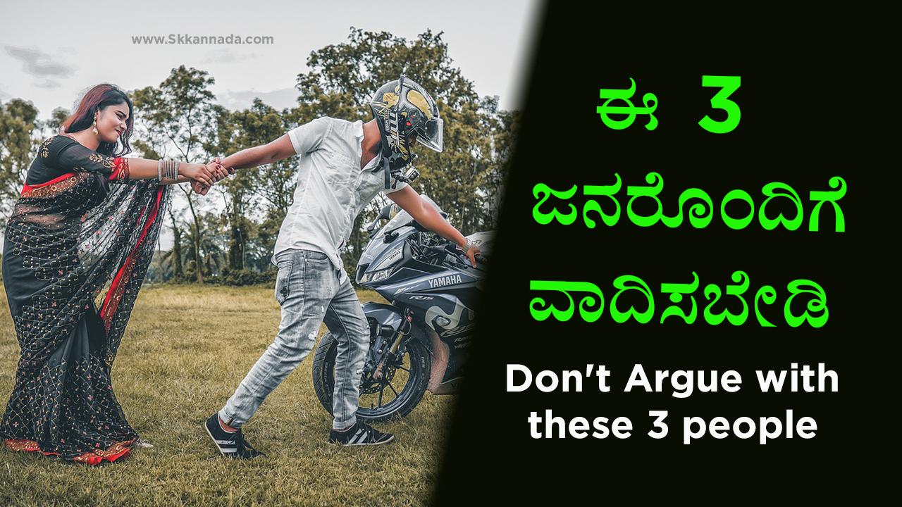 ಈ 3 ಜನರೊಂದಿಗೆ ವಾದಿಸಬೇಡಿ - Don't Argue with these 3 people - Life Lessons in Kannada
