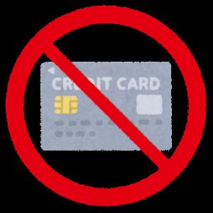 支払い方法のマーク(クレジットカード・NG)