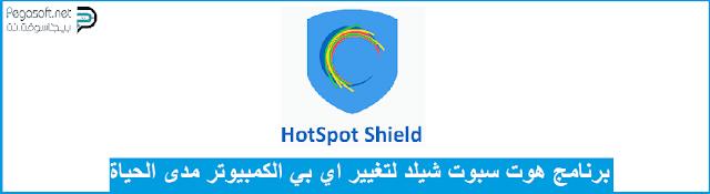 تحميل برنامج Hotspot Shield