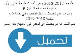 تحميل كتب الوزارة 2018-2019-2020