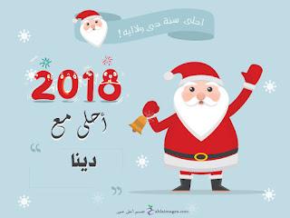 2018 احلى مع دينا