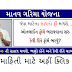 Manav Garima Yojana Details | Download Application Form 2020